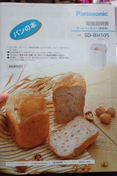 Panasonic麵包機