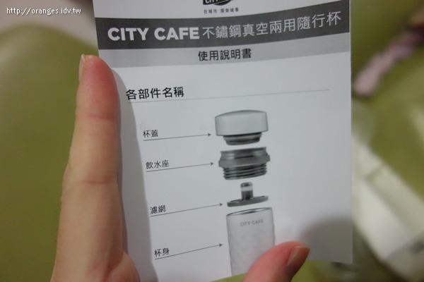city cafe 隨行杯