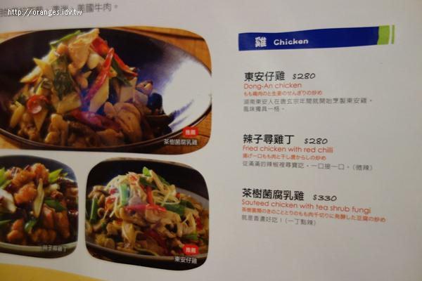 1010新湘菜