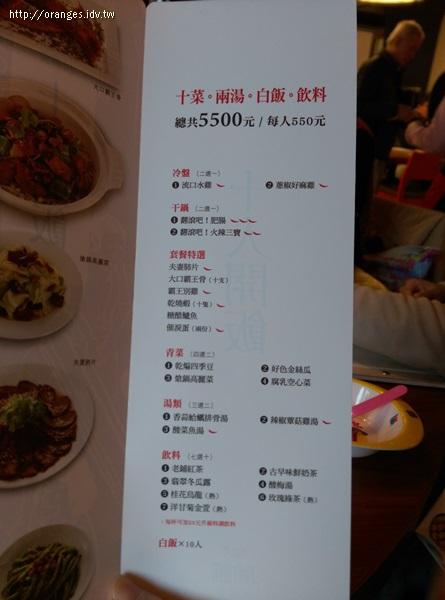 開飯川食堂