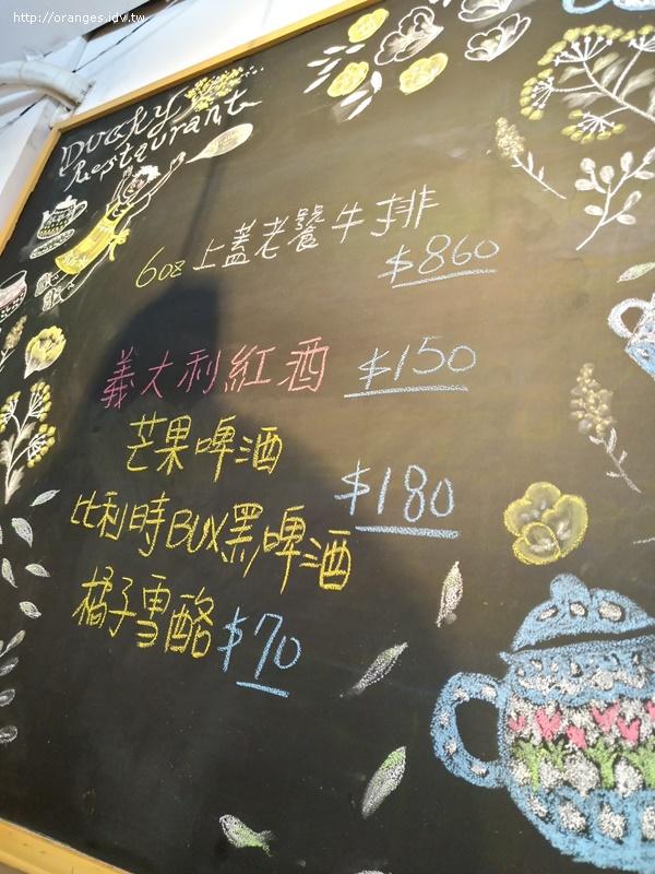大嗑西式餐館-黑板