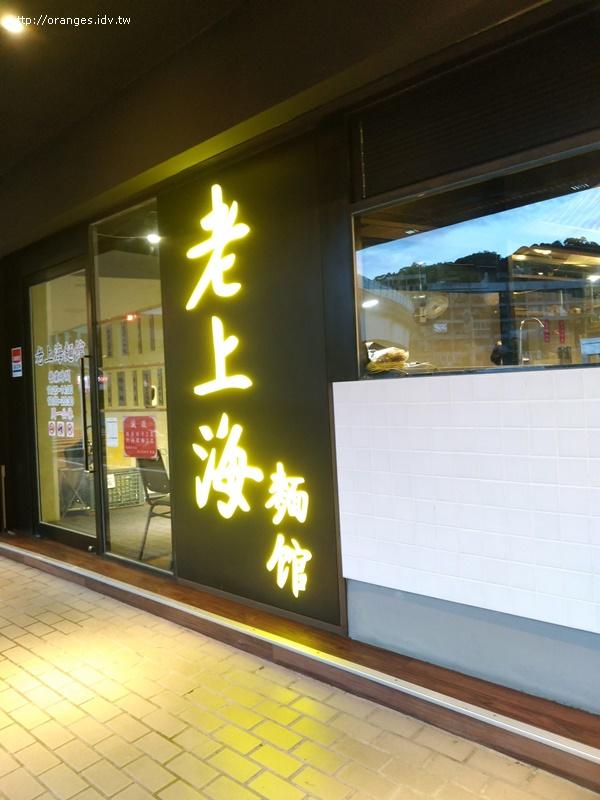 老上海麵館
