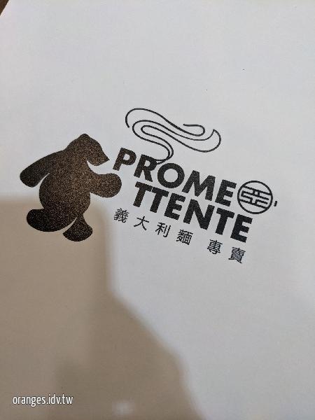 Promettente 義大利麵