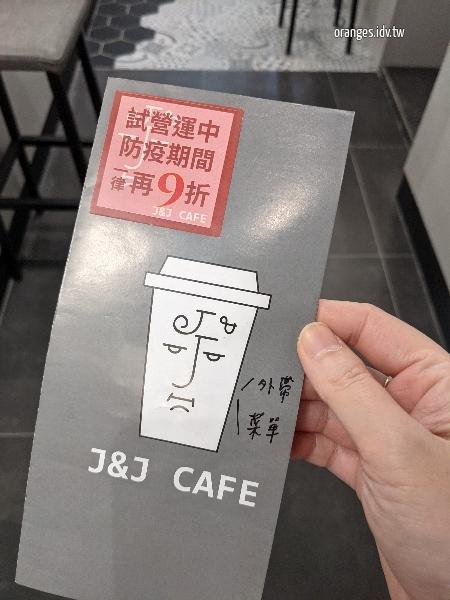 J&J CAFE