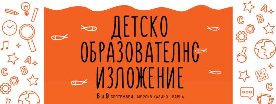 Детско образователно изложение Оранжево морето