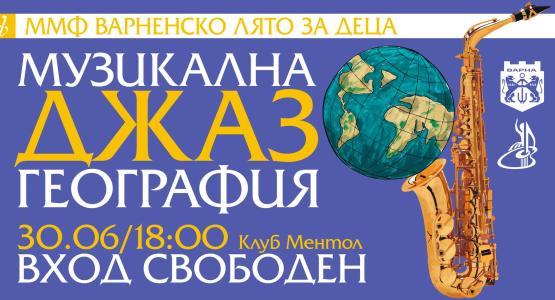 Безплатен концерт Музикална джаз география