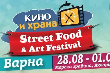 """Street Food & Art Festival """"Кино и Храна"""" – Варна"""