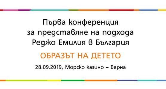 Първа конференция за представяне на подхода Реджо Емилия