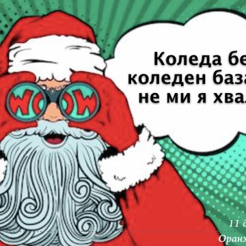 Базарите във Варна – Коледа 2019