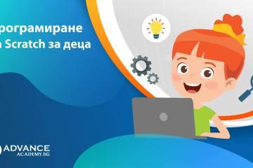 Летен курс: Програмиране на Scratch за деца