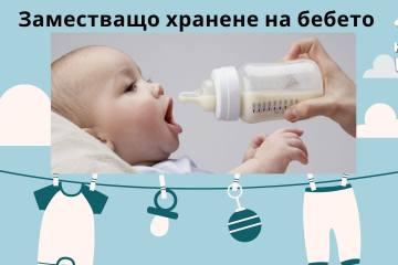 Заместващо хранене на бебето – проблеми и решения