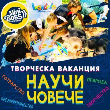 """""""Научи човече"""" – нова целодневна лятна програма във Варна"""