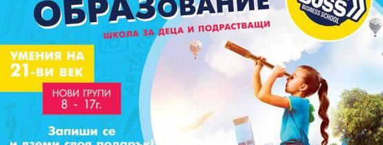 MiniBoss Varna Business School
