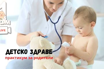 Детско здраве – практикум за родители
