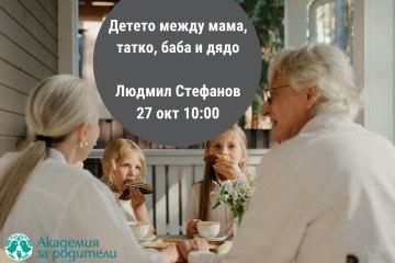 Детето между мама, татко, баба и дядо