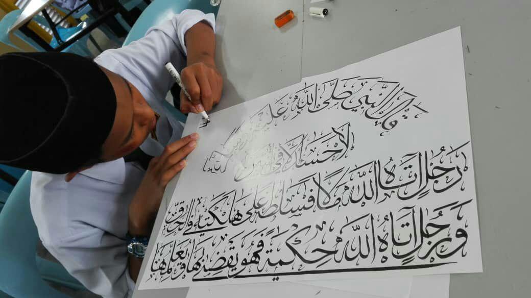 Khat Dalam Bahasa Melayu