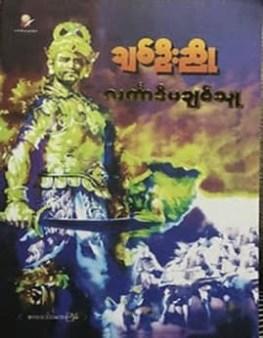 Ramayana Myanmar