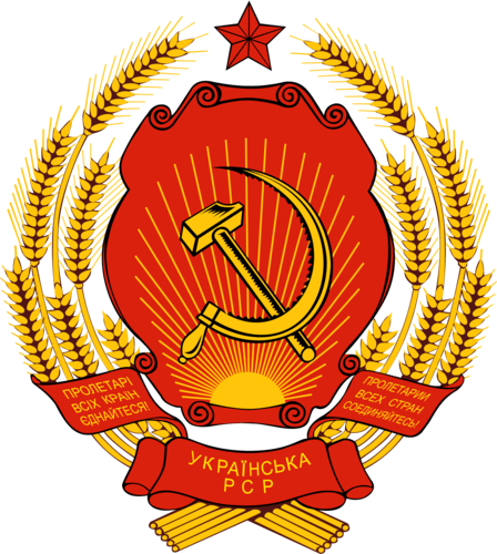 Ukraine SSR Coat Of Arms 1949-1992 Soviet Union