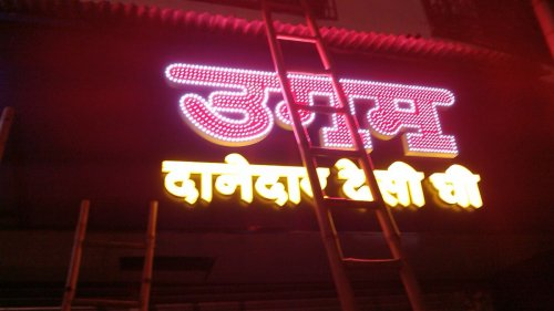 Ugam ghee open dot LED shop sign