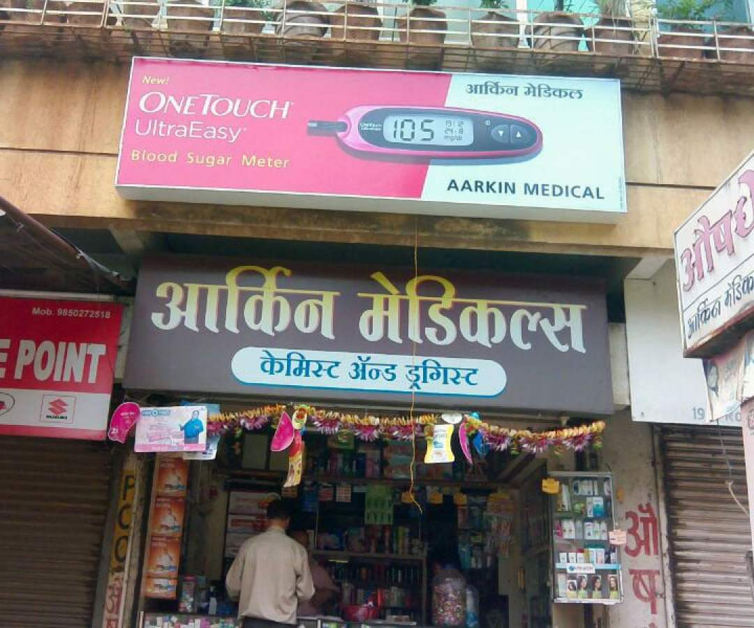 store branding involves branding on the exteriors in the form of main shop board branding