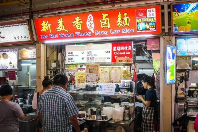 Xin Mei Xiang Lor Mee