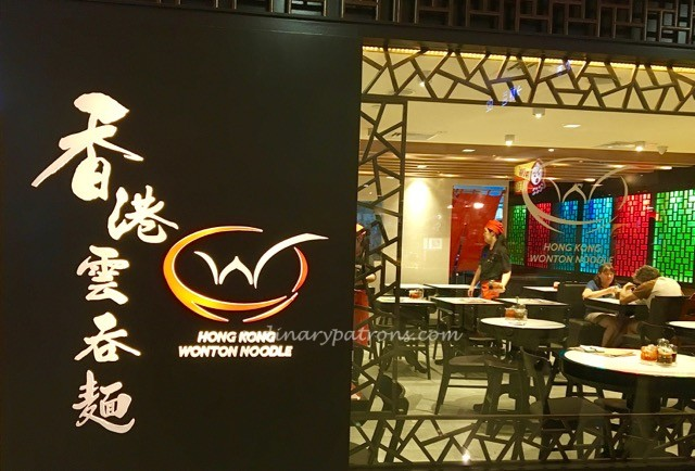 Hong Kong Wonton Noddle - 1