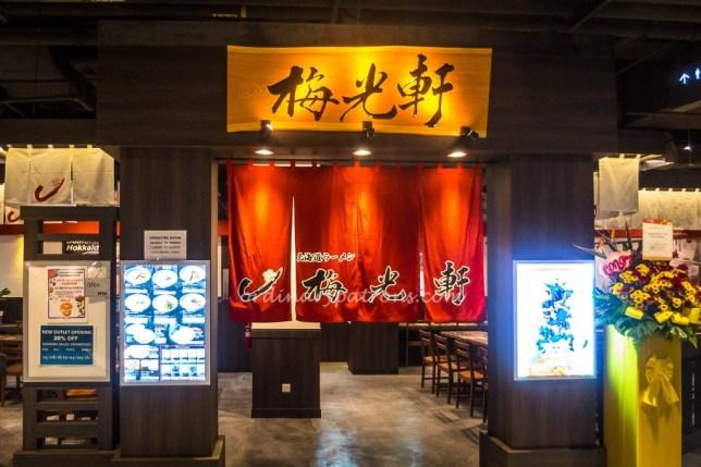 Baikohken Ramen Restaurant (梅光轩)