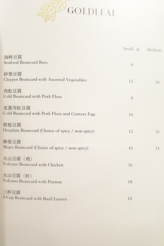 Goldleaf Restaurant (金葉) Menu