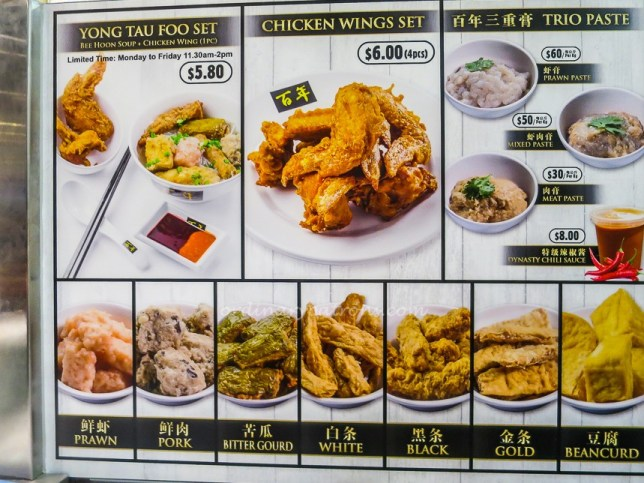 百年酿豆腐 Bai Nian Niang Dou Fu in Chai Chee Menu