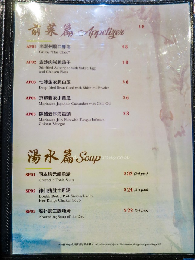 East Treasure Chinese Restaurant Menu