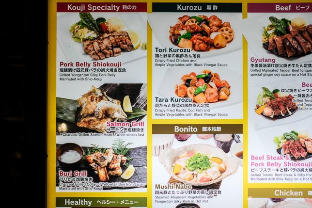 Menu of Ootoya Japanese Restaurant