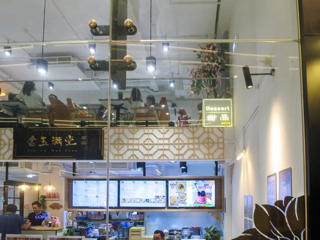 Jin Yu Man Tang Dessert 金玉满堂甜品