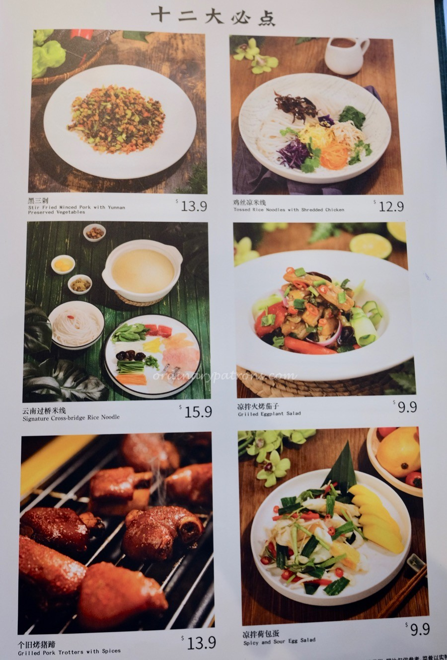 Yun Nans Jewel Singapore Menu