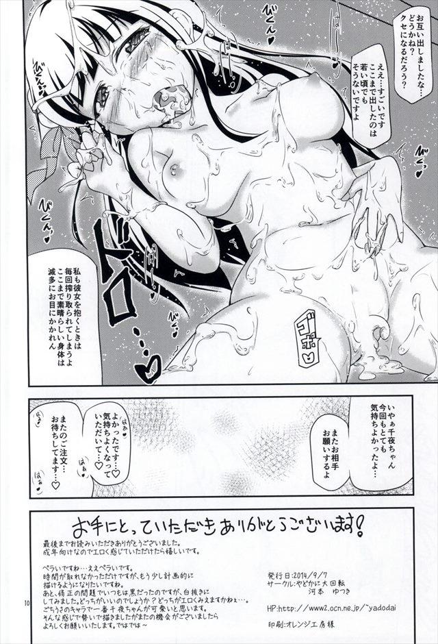 amausaannohimitsu008