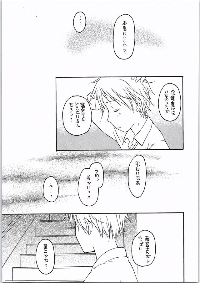fujimiyasannhatomodatiga008