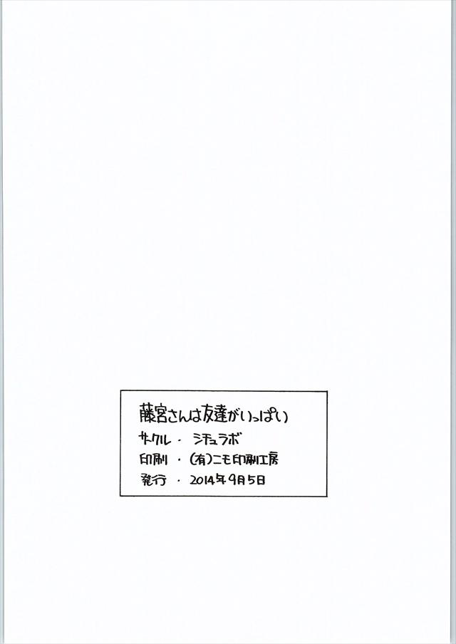 fujimiyasannhatomodatiga029