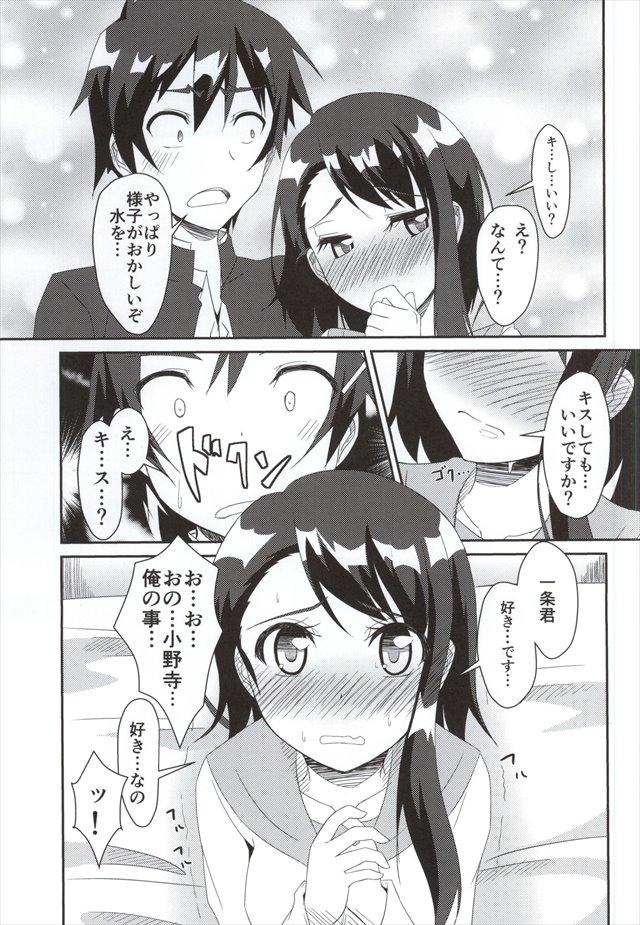 nikoichi005