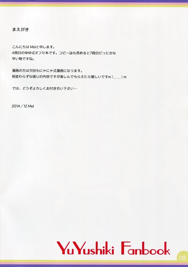 yuruyuzukibi1002