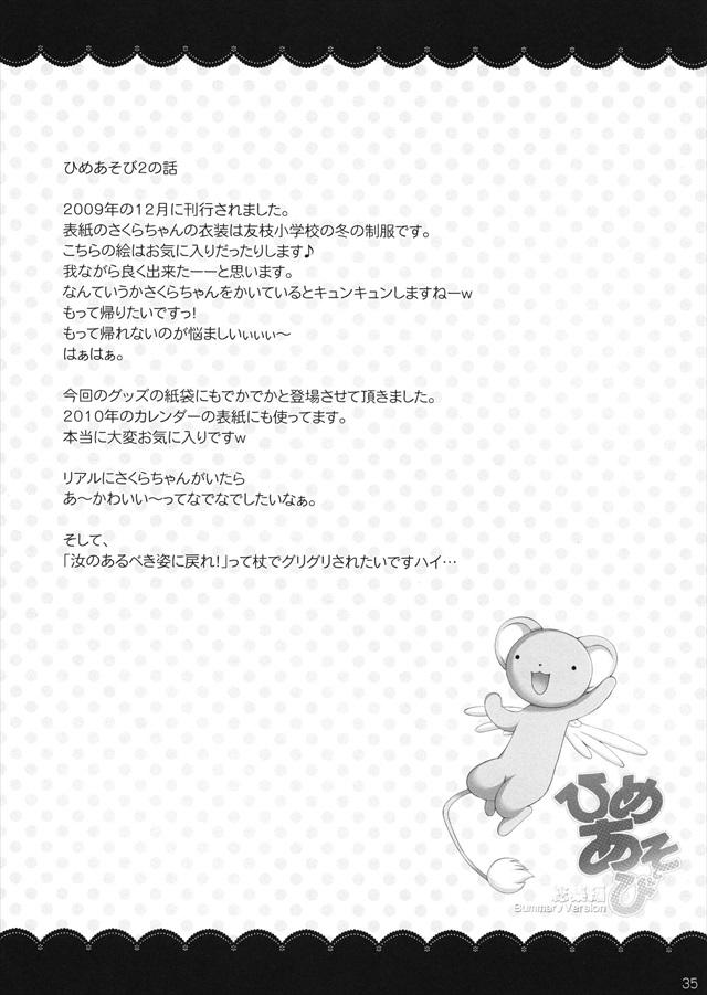 sakuracard1034