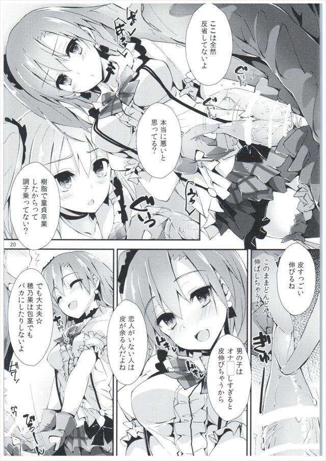 shiawaseikinosmirail019