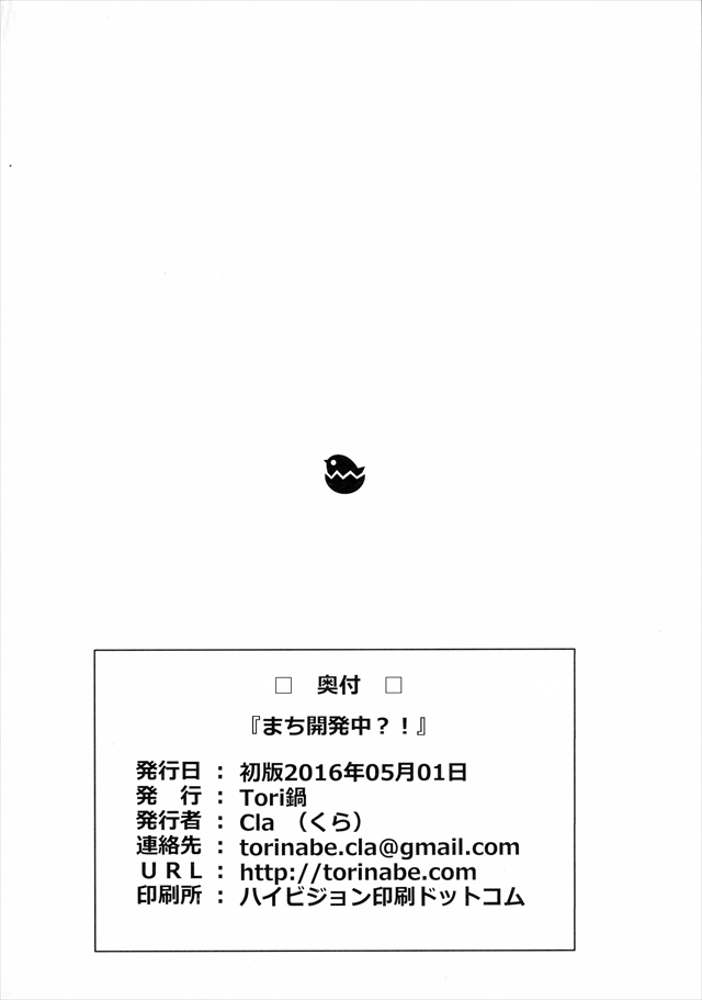 kumamikomachi1020