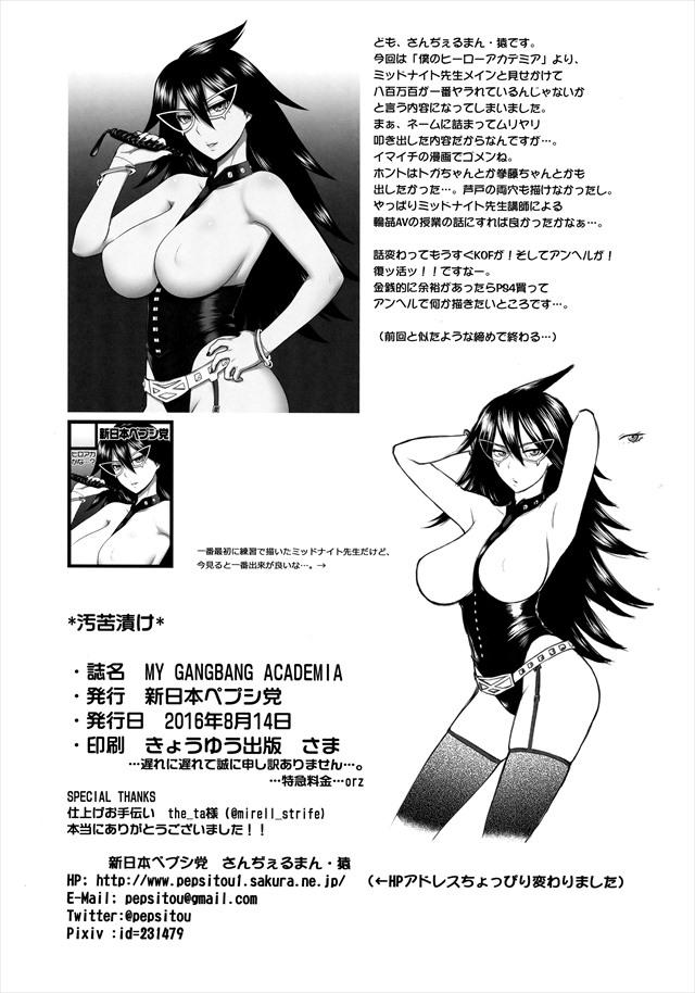 herohasezzuki1017