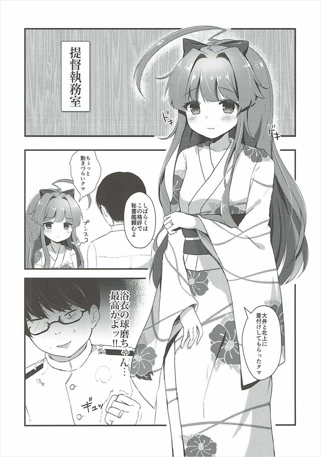 kumachanhaamaihachimitsu005