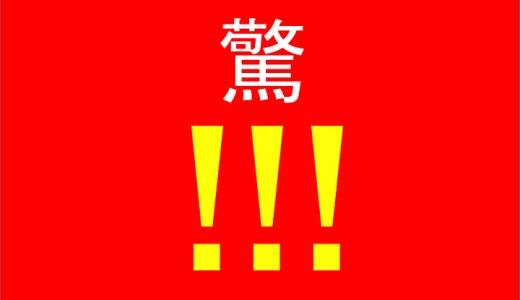 俺たちのラーメンコラム★総工費5000万円!世界初システムのラーメン店