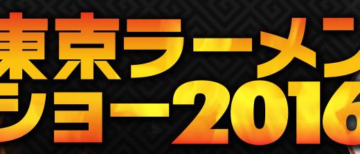 東京ラーメンショー2016★オススメの店は?雰囲気は?レポートですよ