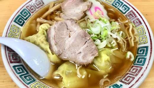 【平和園@甲州市】飽きがこなくてツルツルイける!名物ワンタン麺!