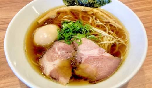 【らーめん にじいろ@八王子市】スープまで完食必至!洗練された鶏ガラと煮干しの合わせ技