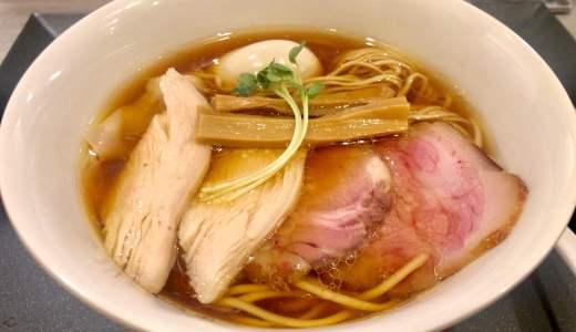 【移転☆らぁ麺やまぐち@西早稲田】素材を生かし、洗練された溜め息の出る一杯!