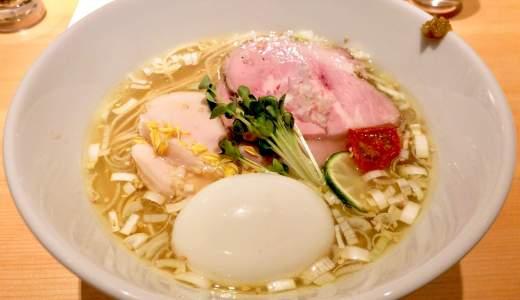 【鶏そば 山もと@武蔵野市】焼き鳥の名店が作る至高の塩鶏そば、天にも昇る旨さ!