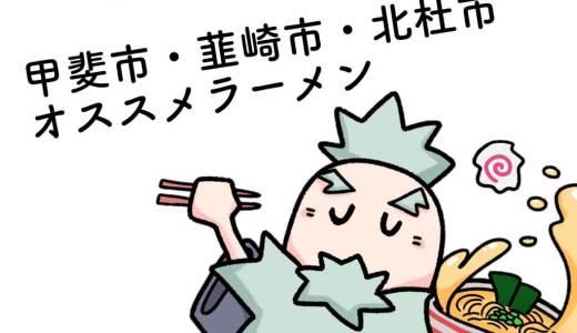 【甲斐市・韮崎市・北杜市】厳選2019年版!筆者がオススメするラーメン店5選